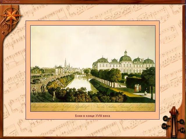 Бонн в конце XVIII века