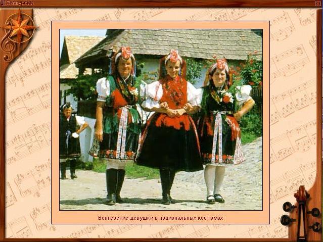 Венгерские девушки в национальных костюмах