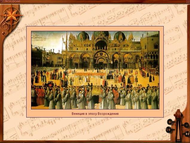 Венеция в эпоху Возрождения