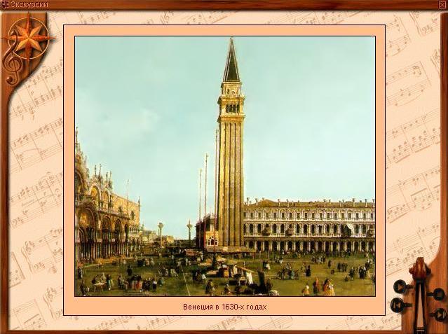 Венеция в 1630-х годах