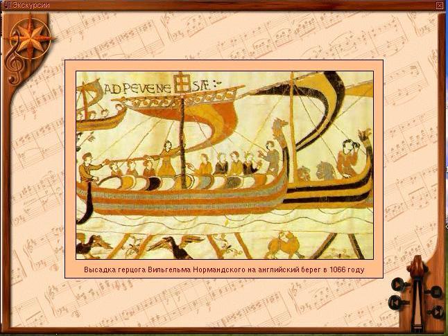Высадка герцога Вильгельма Нормандского на английский берег в 1066 году