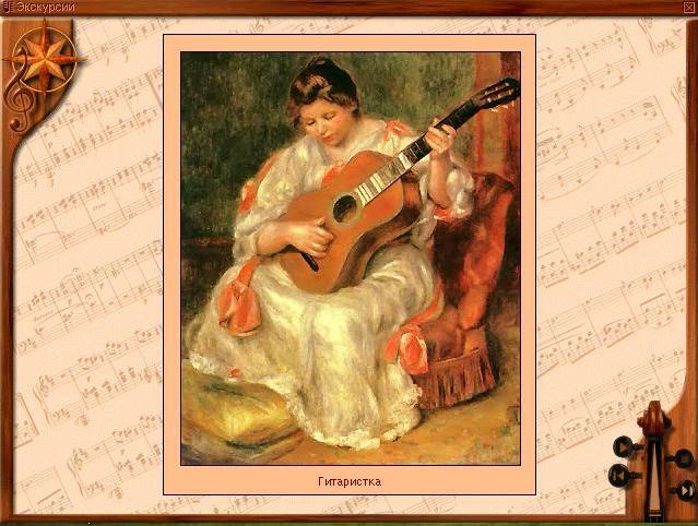 Гитаристка Испания
