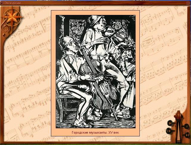 Городские музыканты. XV век