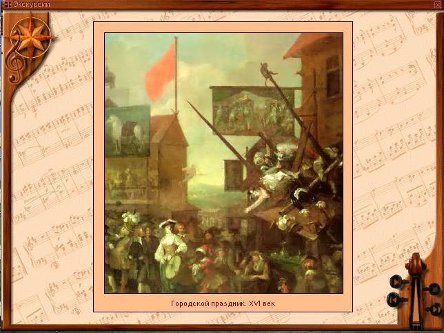 Городской праздник. XVI век