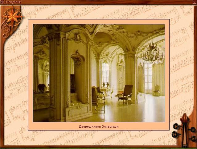 Дворец князя Эстергази