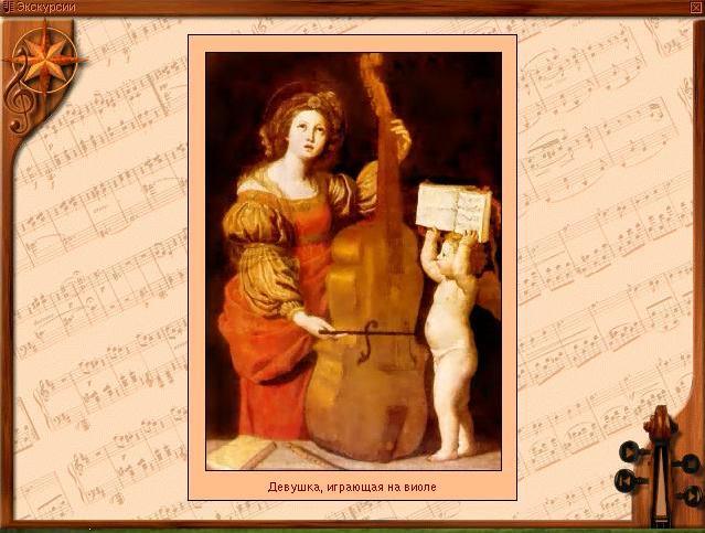 Девушка, играющая на виоле