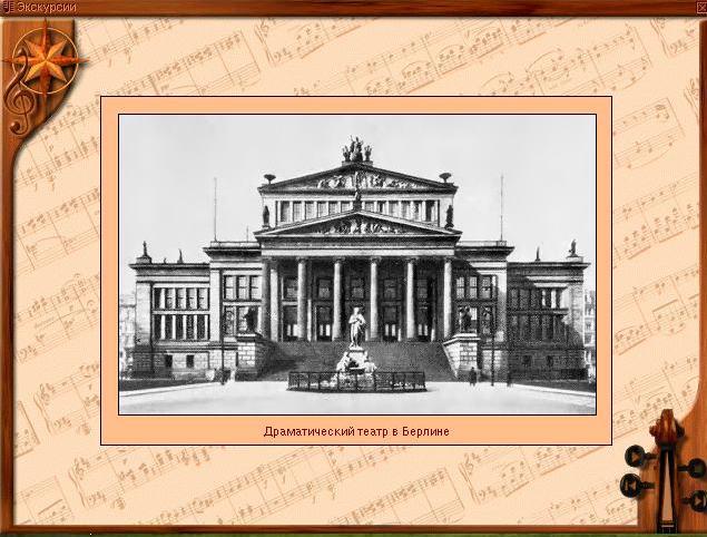 Драматический театр в Берлине