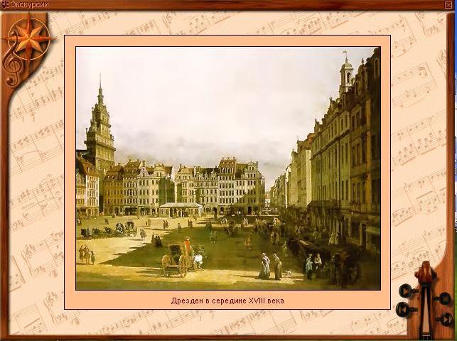 Дрезден в середине XVIII века