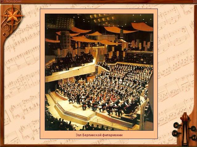 Зал Берлинской филармонии