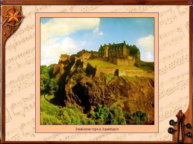 Замковая гора в Эдинбурге