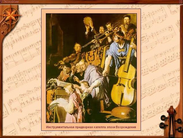 Инструментальная придворная капелла эпохи Возрождения