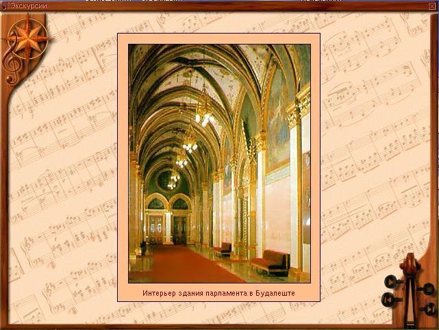 Интерьер здания парламента в Будапеште