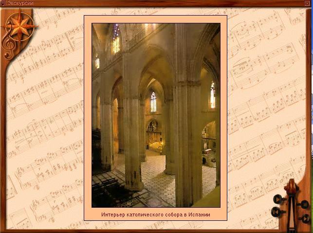 Интерьер католического собора в Испании