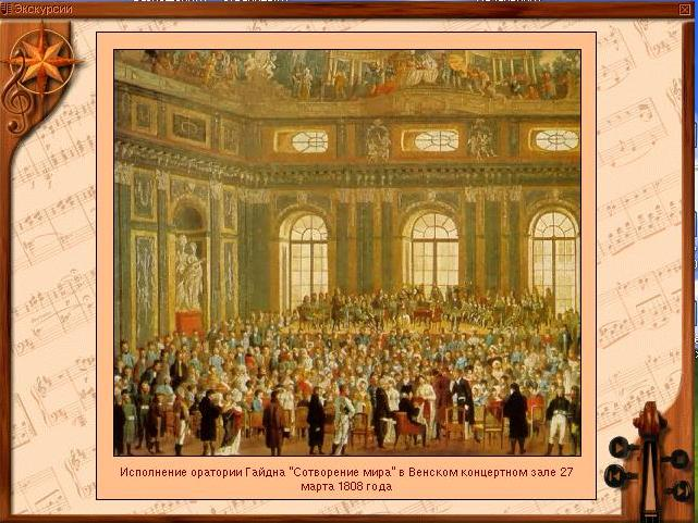 Исполнение оратории Гайдна Сотворение мира  в Венском концертном зале 27 марта 1808 года