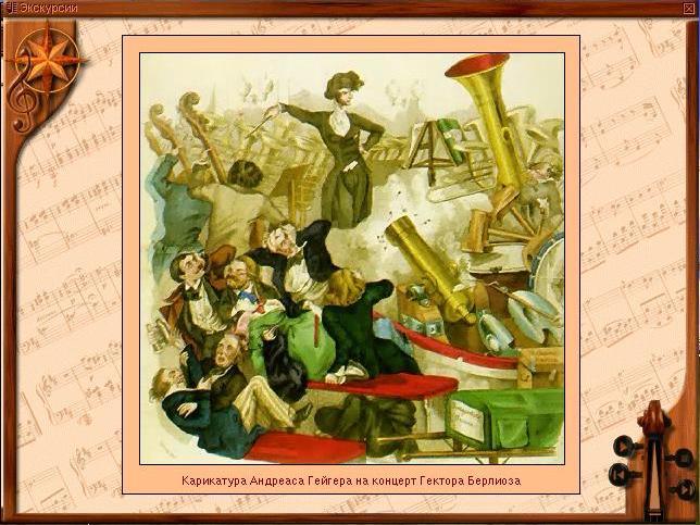 Карикатура Андреаса Гейгера на концерт Гектора Берлиоза