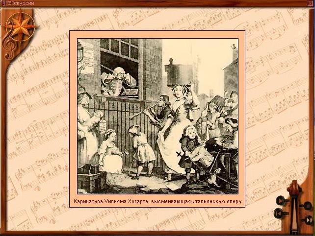 Карикатура Уильяма Хогарта, высмеивающая итальянскую оперу