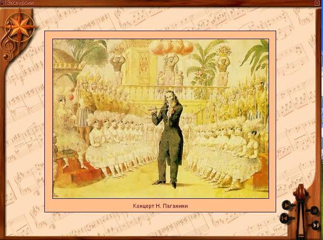 Концерт Н. Паганини