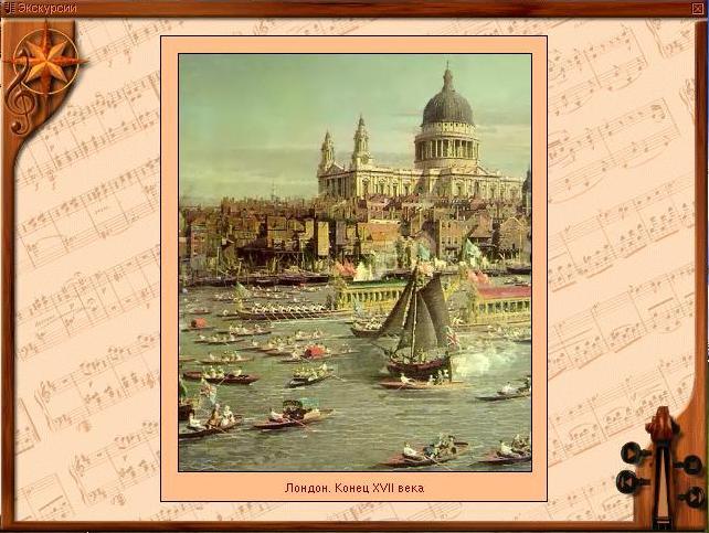 Лондон. Конец XVII века