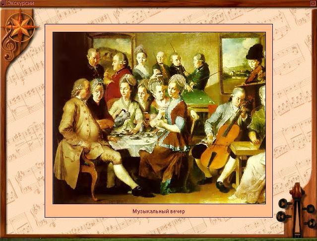 Музыкальный вечер Германии