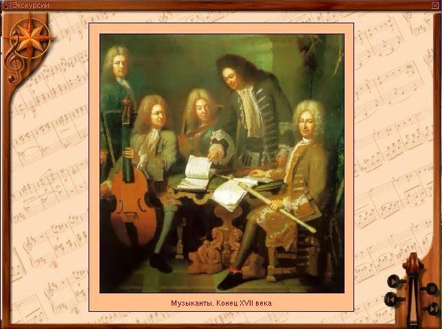 Музыканты. Конец XVII века