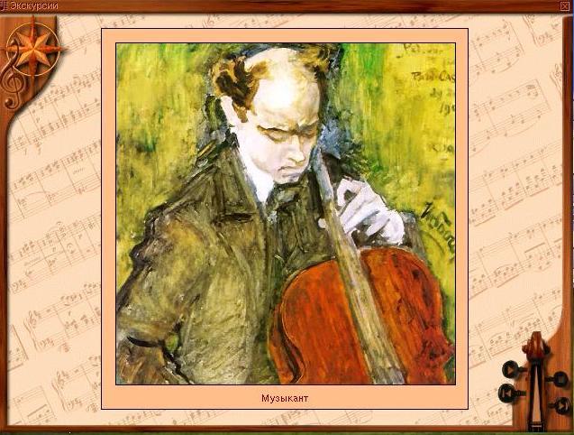 Музыкант Австрии