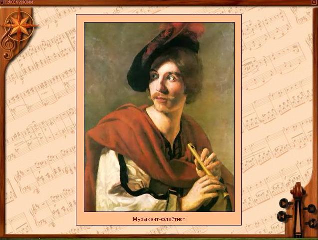 Музыкант-флейтист Испания