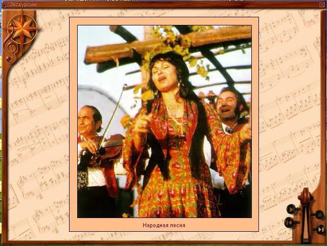 Народная песня Венгрии
