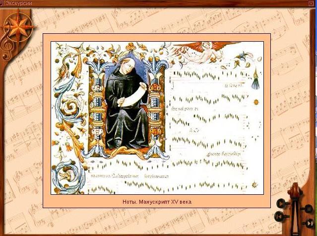Ноты. Манускрипт XV века