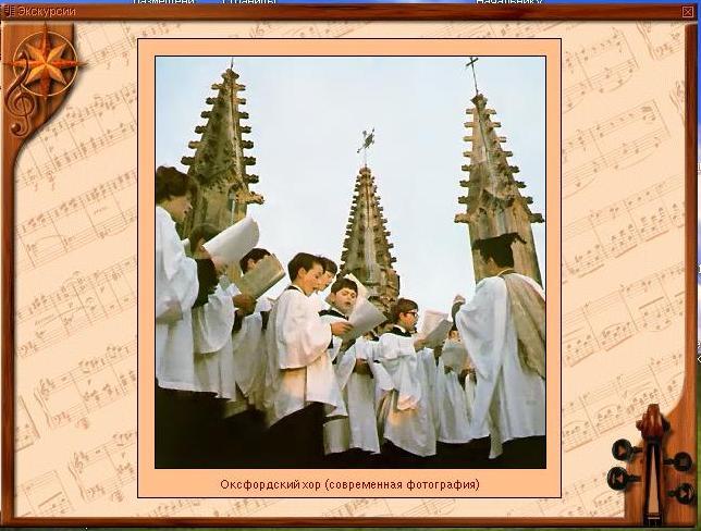 Оксфордский хор (cовременная фотография)