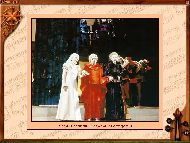 Оперный спектакль. Современная фотография