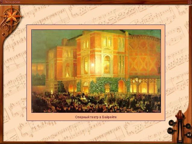 Оперный театр в Байрейте
