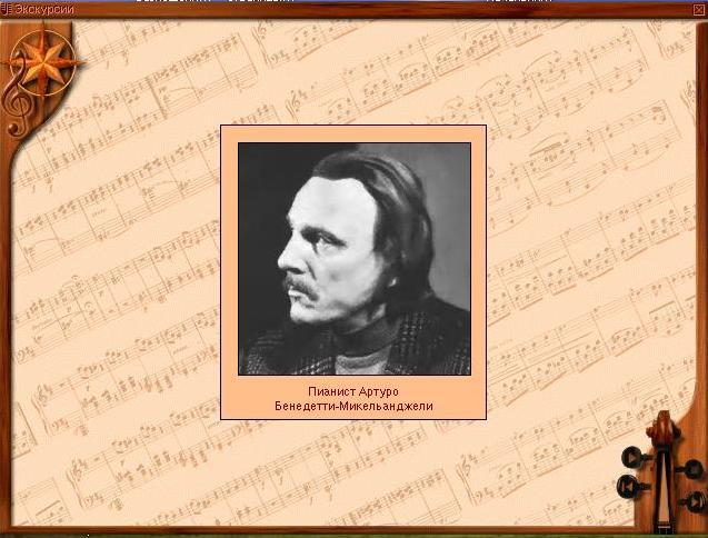 Пианист Артуро Бенедетти-Микельанджели
