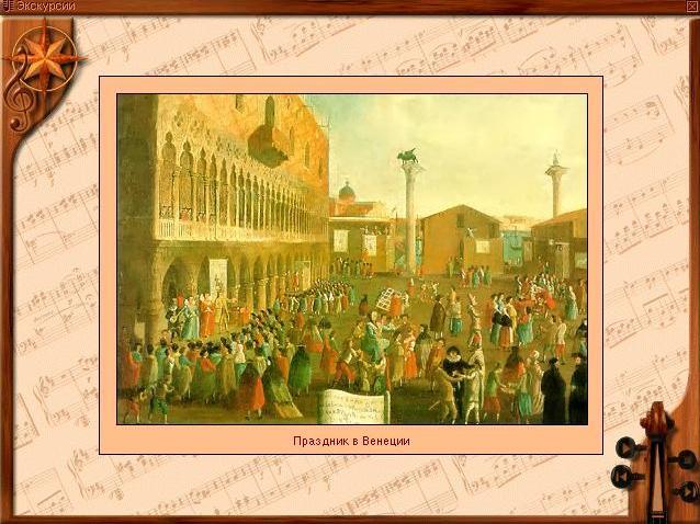Праздник в Венеции