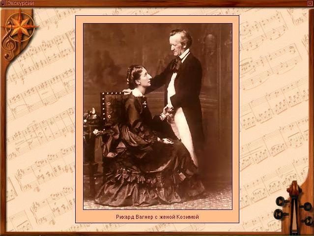 Рихард Вагнер с женой Козимой