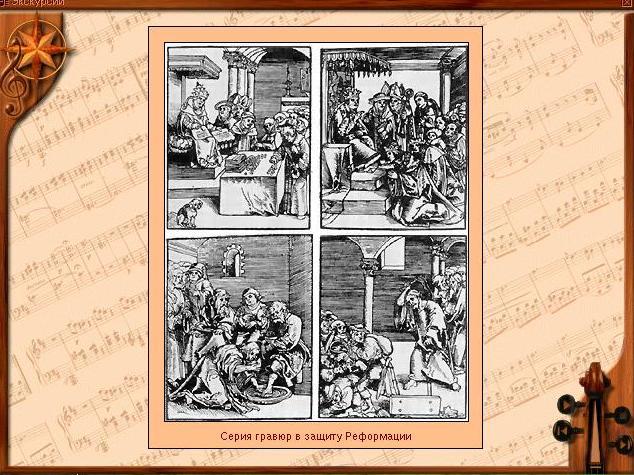 Серия гравюр в защиту Реформации