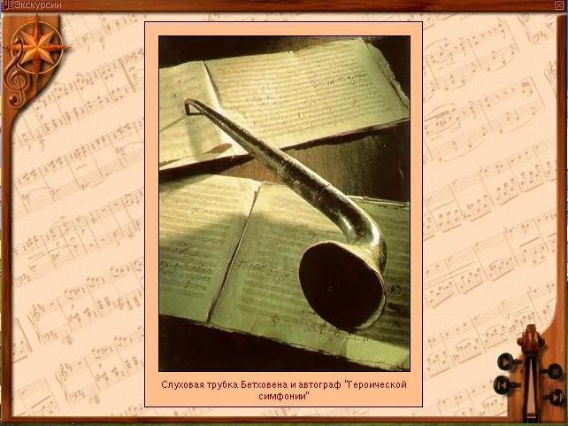 Слуховая трубка Бетховена и автограф  Героической симфонии