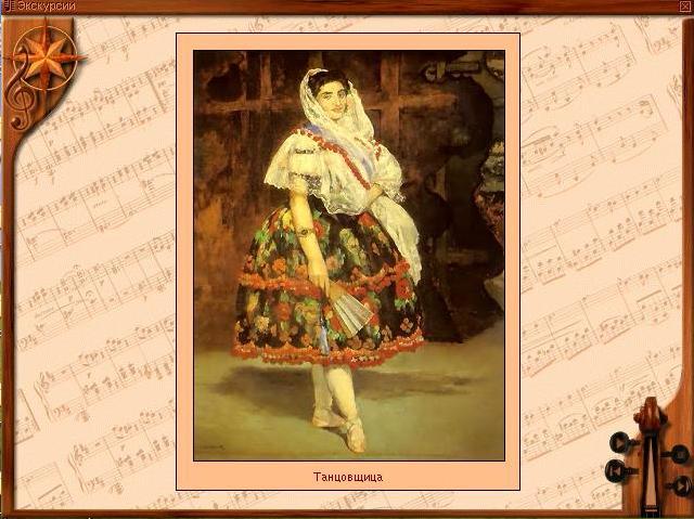Танцовщица Испания