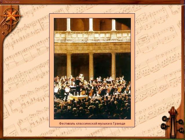 Фестиваль классической музыки в Гранаде