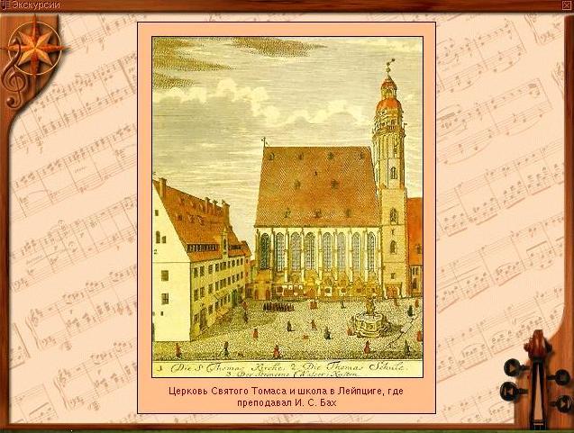 Церковь Святого Томаса и школа в Лейпциге, где преподавал И. С. Бах