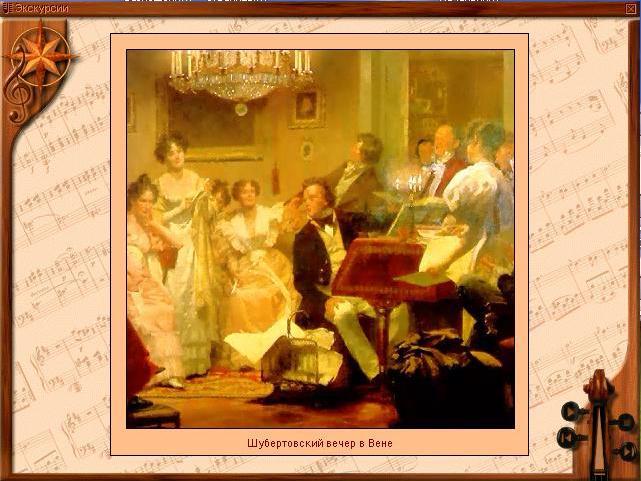 Шубертовский вечер в Вене