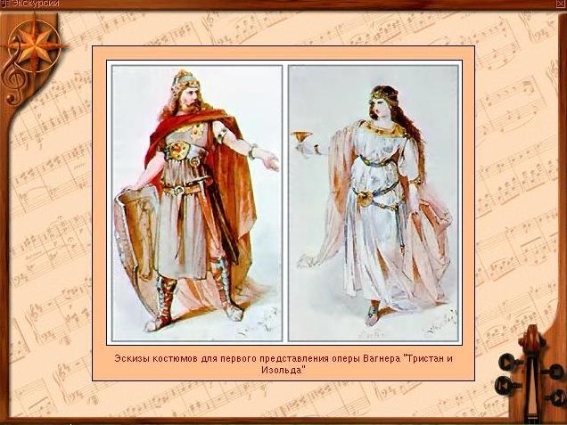 Эскизы костюмов для первого представления оперы Вагнера  Тристан и Изольда