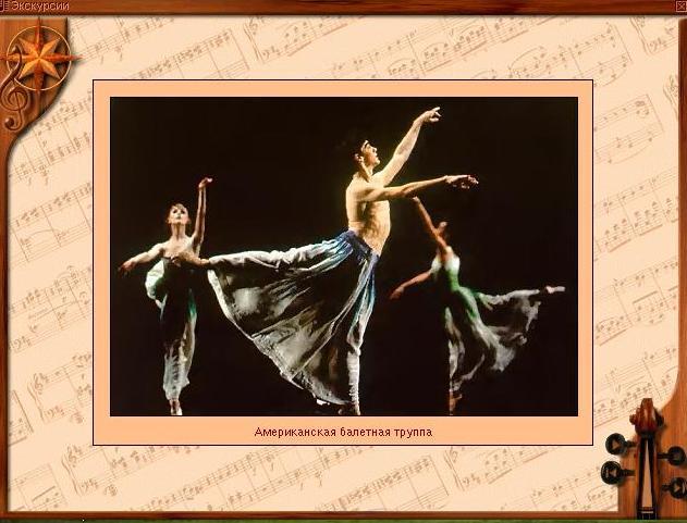 Американская балетная труппа