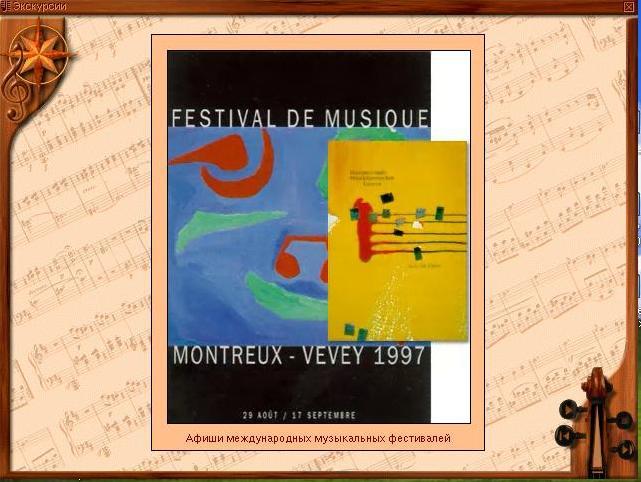 Афиши международных музыкальных фестивалей