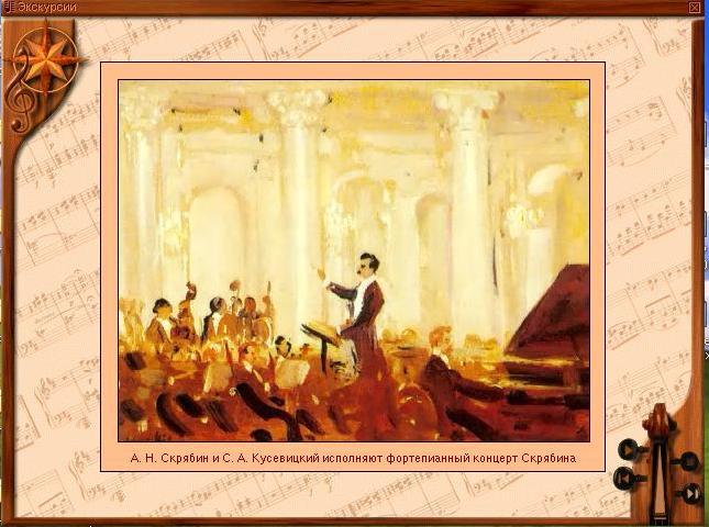 А. Н. Скрябин и С. А. Кусевицкий исполняют фортепианный концерт Скрябина