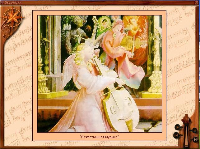 Божественная музыка
