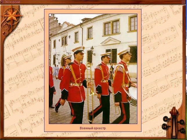 Военный оркестр Чехии