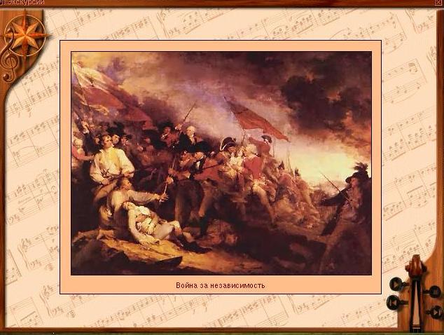 Война за независимость