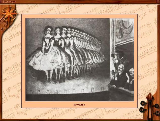 В театре Франции