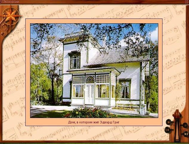 Дом, в котором жил Эдвард Григ