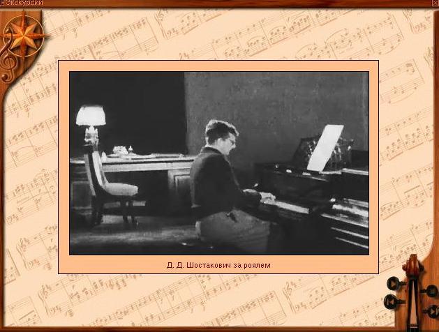 Д. Д. Шостакович за роялем